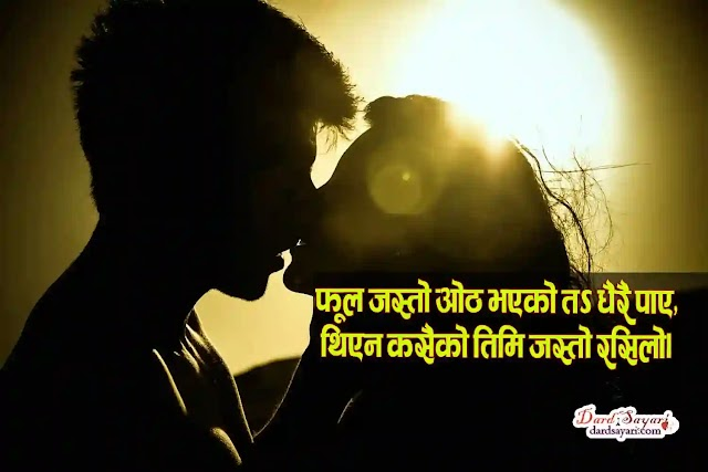 New Nepali love Shayari for girlfriend and Love Story Cards
