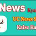 UC News se paise kaise kamaye full information