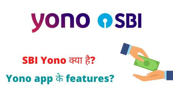 SBI Yono App Kya hai How to use Yono Sbi App in Hindi Kaise sbi Yono account opening karei yono app download