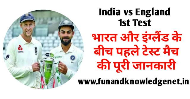 India vs England 1st Test Match Kab hai -  इंडिया और इंग्लैंड का पहला टेस्ट मैच 2021 कब से है