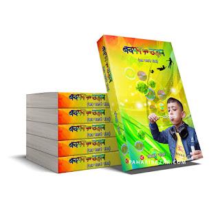 Bachpan Ek Udan a small Hindi Stories Books by Rameshwari Nadan