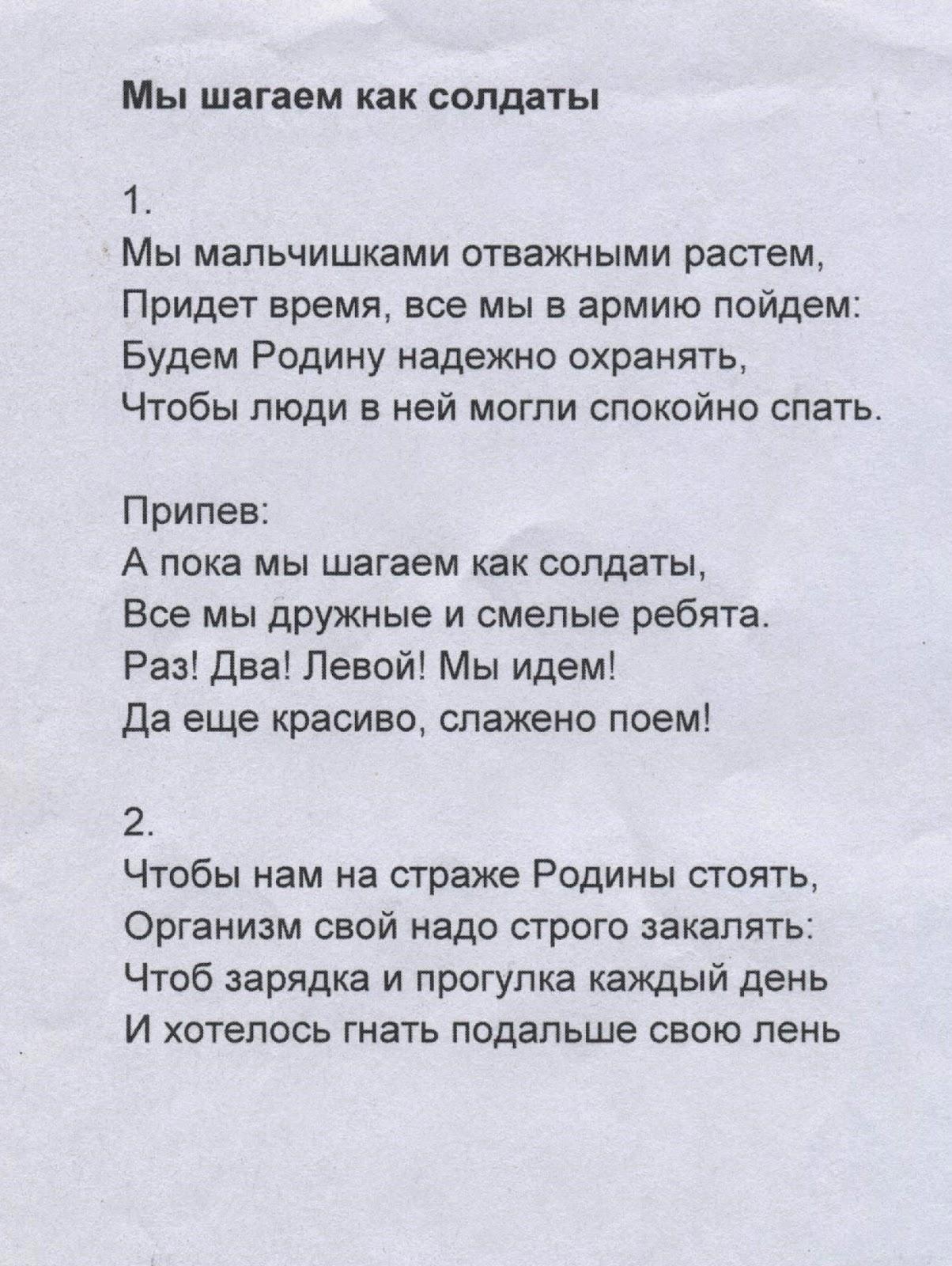 НОТЫ ПЕСНИ МЫ ШАГАЕМ КАК СОЛДАТЫ СКАЧАТЬ БЕСПЛАТНО