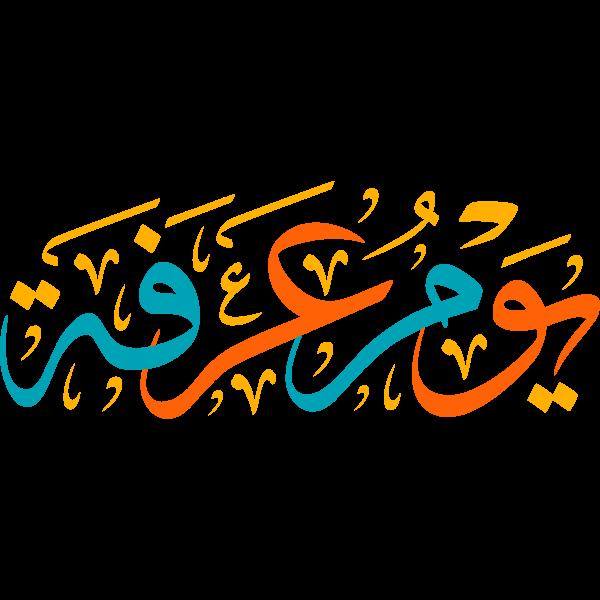 download yawm earafa arabic calligraphy islamic illustration vector free svg