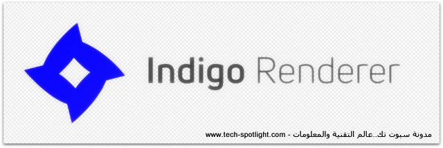 برنامج Indigo Renderer لتعديل علي الصور بطريقه احترافيه