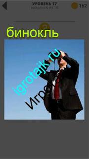 мужчина в костюме смотрит в бинокль 17 уровень 400 плюс слов 2