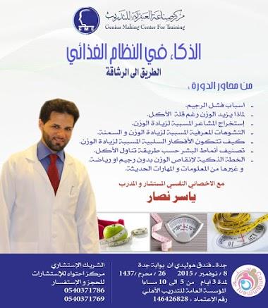 افضل مركز دايت في جده سنتر ياسر نصار اتصل الان 0557373131