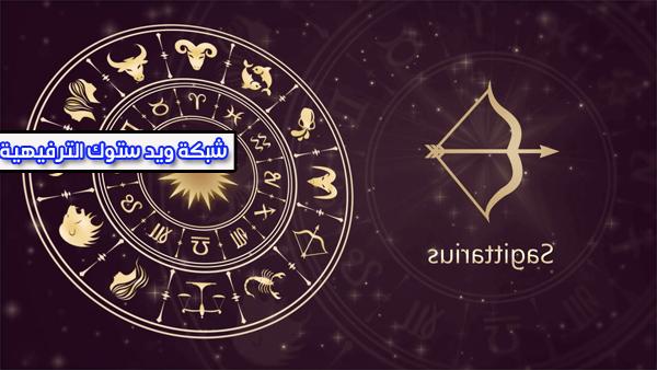 توقعات برج القوس اليوم الجمعة 27/11/2020