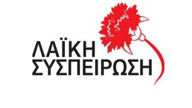 Λαϊκή Συσπείρωση: Αποκλείονται οι μαθητές Ρομά από την δωρεάν μεταφορά τους στο σχολείο