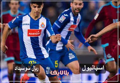 بث مباشر مشاهدة مباراة إسبانيول وريال سوسيداد اليوم