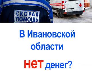 Выполнение послания Президента РФ в Ивановской области