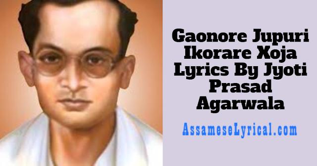 Gaonore Jupuri Ikorare Xoja Lyrics