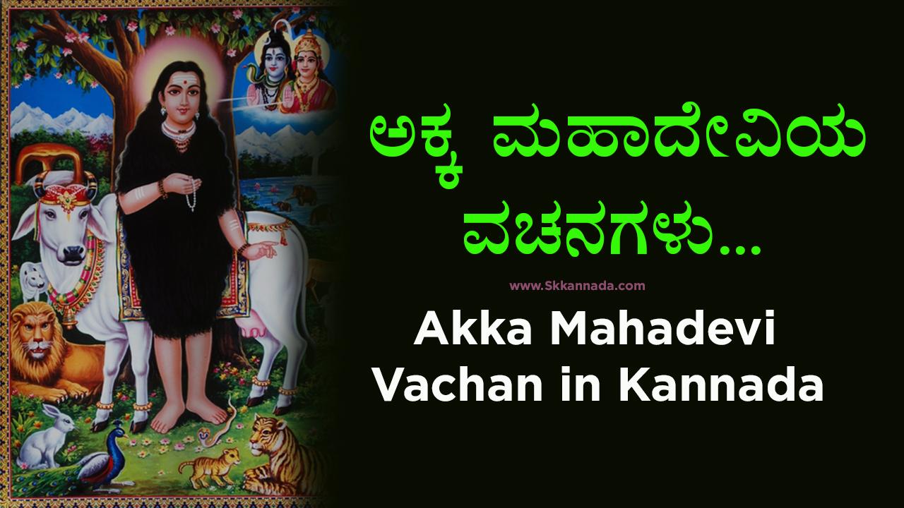 ಅಕ್ಕ ಮಹಾದೇವಿಯ ವಚನಗಳು - Akka Mahadevi Vachan in Kannada