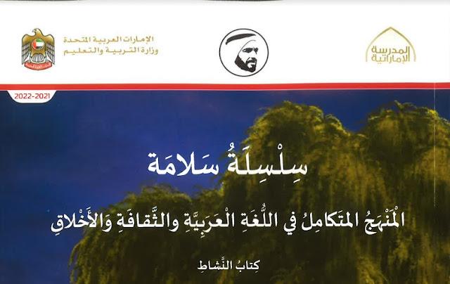كتاب النشاط في اللغة العربية والثقافة والاخلاق المنهج المتكامل للصف الاول