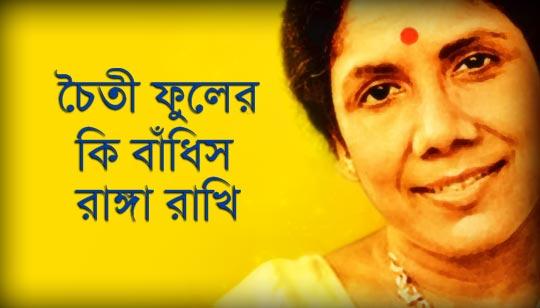 Chaiti Phuler Ki Bandhis Ranga Rakhi Song by Sandhya Mukhopadhyay