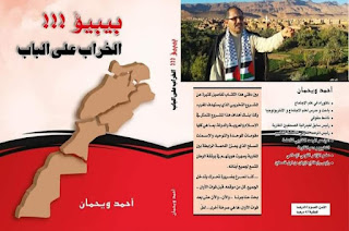 كتاب بيبيو الخراب على الباب pdf