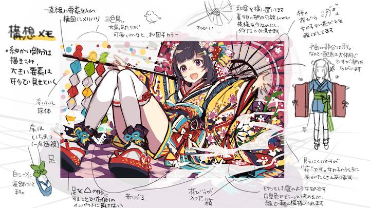 Ilustradora Mika Pikazo