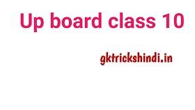 Up board class 10 ka result kaise daikhe sarkariresult.com