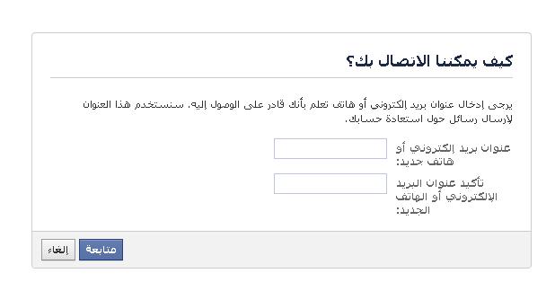استعادة-حساب-فيس-بوك-متهكر