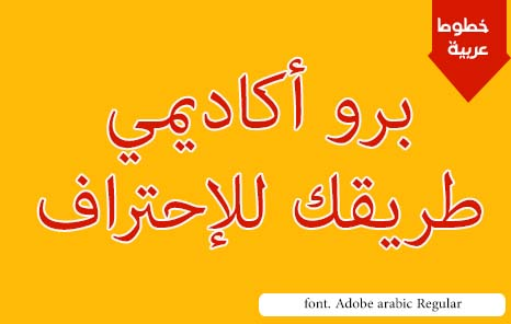 تحميل خط adode arabic regular