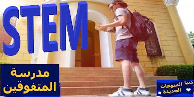 مــدارس الــمتفــوقــين للعــلوم والتكنولوجيا | Stem school