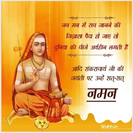 Shankaracharya Jayanti Wishes  Hindi