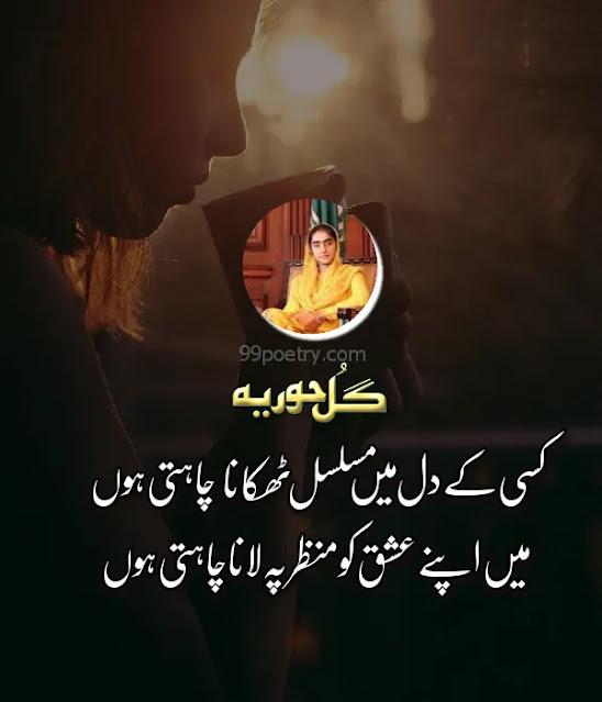 gul hooria poetry ghazal in urdu-Urdu Ghazals 2021