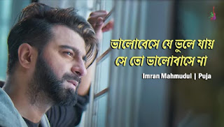Bhalobeshe Je Bhule Jay Lyrics (ভালোবেসে যে ভুলে যায়) Imran - Puja