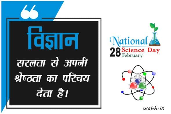 Best Wishes For National Science Day
