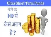 Ultra Short Term Funds