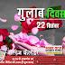 आज २२ सितम्बर है आज है गुलाब दिवस,  प्रमुख अभिनेत्री दुर्गा खोटे की पुण्यतिथि, मशहूर क्रिकेटर मंसूर अली खान की भी पुण्यतिथि है अगर आप इनके बारे में जानना चाहते है तो जरूर पढ़े