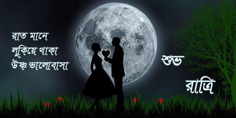 Good Night Pic Bangla