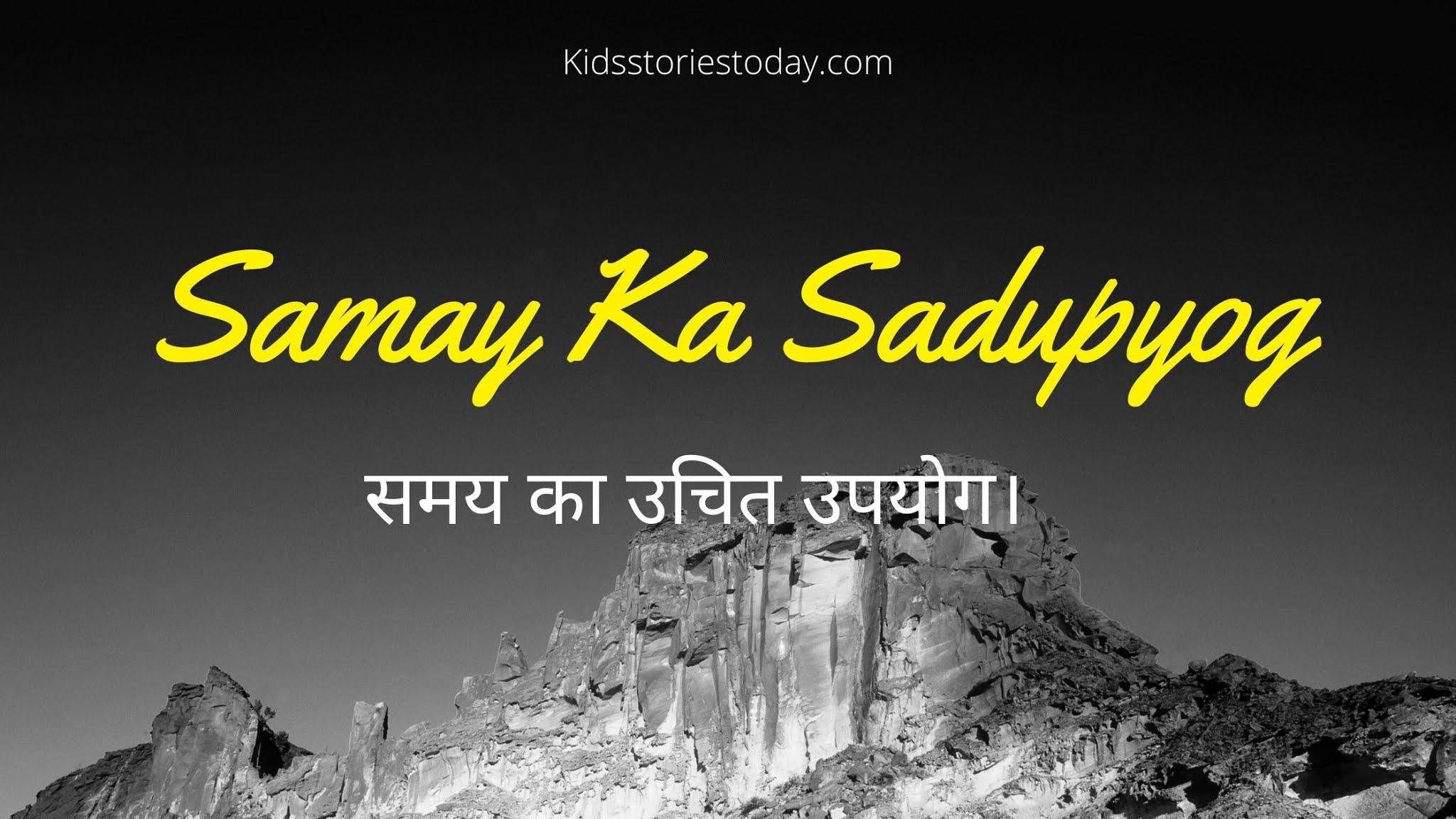 Samay Ka Sadupyog | समय का उचित उपयोग। Moral stories in hindi for kids