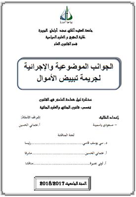 مذكرة ماستر : الجوانب الموضوعية والإجرائية لجريمة تبييض الأموال PDF