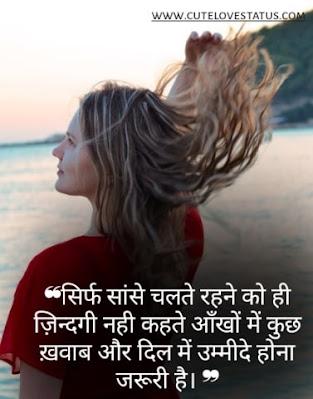 Zindagi Status In Hindi Font