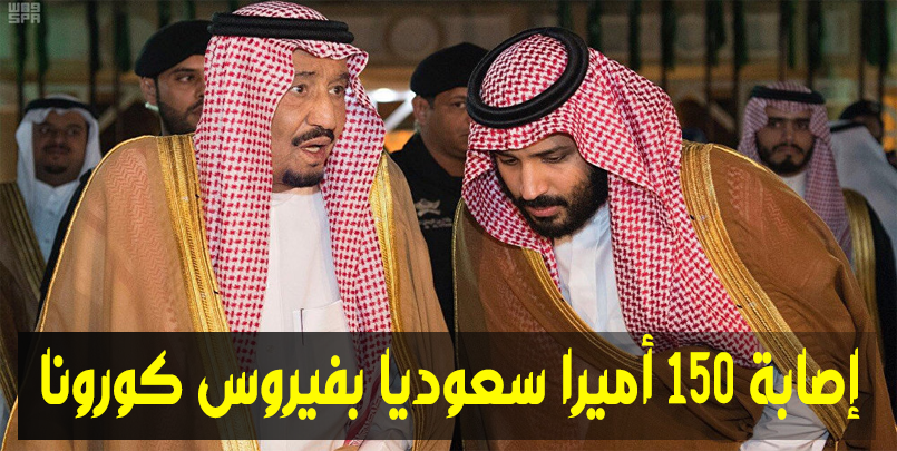 إصابة 150 أميرا سعوديا بفيروس كورونا