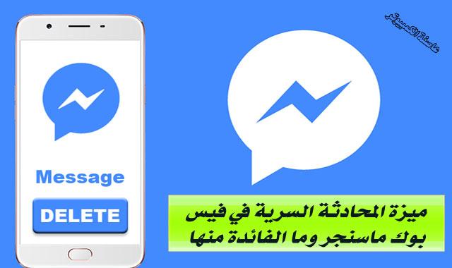 فيسبوك ماسنجر,محادثة سرية ماسنجر,ماهي المحادثه السريه في ماسنجر,تفعيل المحادثة السرية في الماسنجر