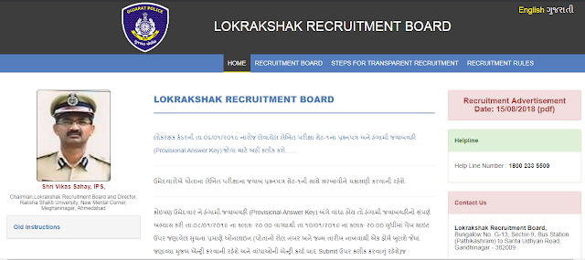 lrbgujarat2018.in  Gujarat Police Official Answer Key Decler 2018