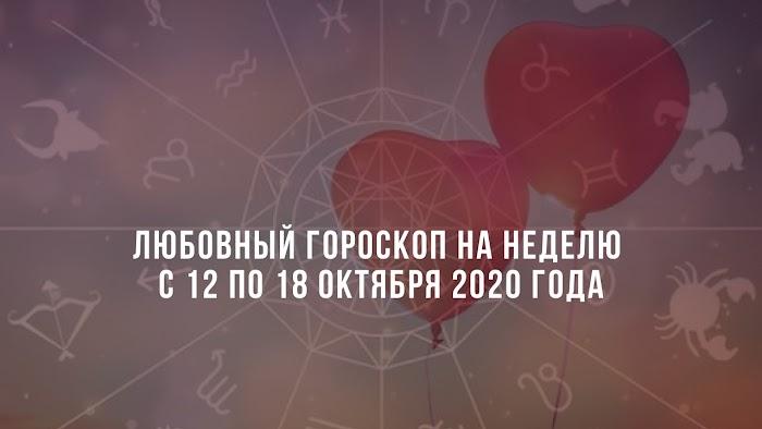 Любовный гороскоп на неделю с 12 по 18 октября 2020 года
