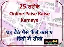 25 + तरीके Online Paise Kaise Kamaye - घर बैठे पैसे कैसे कमाए - हिंदी में सीखे