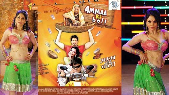 Ammaa Ki Boli Box Office Collection: Day Wise | Worldwide
