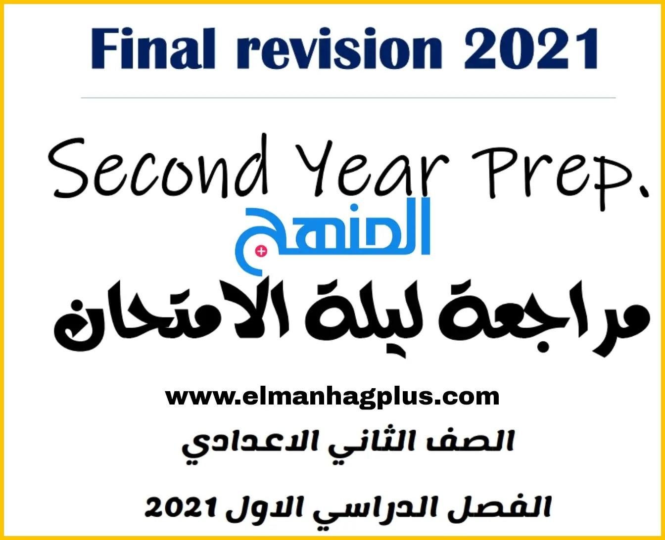 مراجعة ليلة الامتحان في اللغة الانجليزية للصف الثاني الأعدادي الترم الأول 2021
