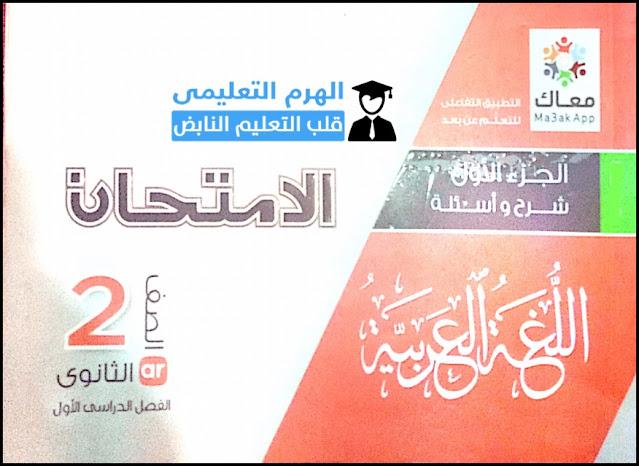 تحميل كتاب الامتحان عربى للصف الثاني الثانوى pdf 2022