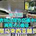 新加坡:武吉班让综合交通中心再有4人确诊,3人是马来西亚籍员工!