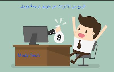 الربح من الانترنت عن طريق ترجمة جوجل Mody Tech