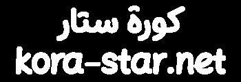 كورة ستار - kora star   بث مباشر مباريات اليوم kora star