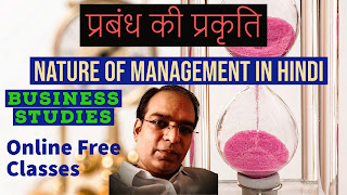 Online Test Series : प्रबंध की प्रकृति (1.2) (Revision Test) - Class 12th Business Studies
