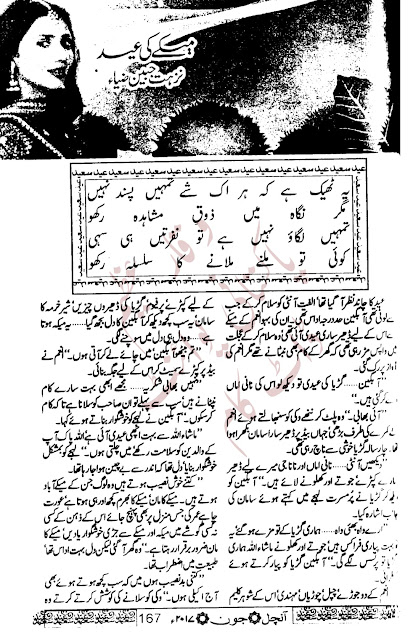 Free download Mekay ki eid novel by Nuzhat Jabeen Zia pdf