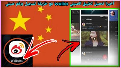 تشغيل تطبيق weibo برقم صيني