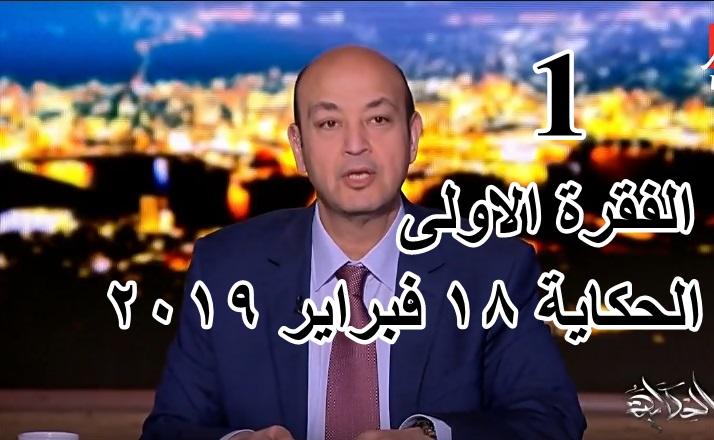 برنامج الحكاية مع عمرو اديب حلقة الاثنين 1822019 ج1 ما
