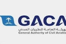 الهيئة العامة للطيران المدني (GACA) تعلن عن وظائف شاغرة لحملة الدبلوم فما فوق